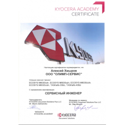 Сертификат Kyocera Academy о присвоении квалификации сервисного инженера сотруднику ООО