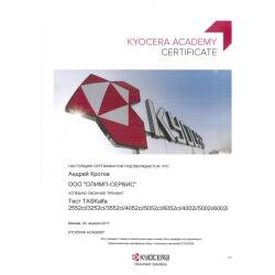 Сертификат Kyocera Academy о прохождении тренинга сотрудником ООО