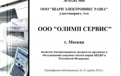 Сертификат авторизованного дилера SHARP