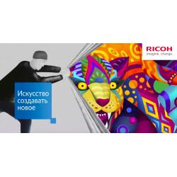 Ricoh продемонстрирует новинки цветной печати на выставке PRINTECH 2018