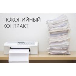 Аутсорсинг офисной печати. Покопийное обслуживание. Клик-контракт.